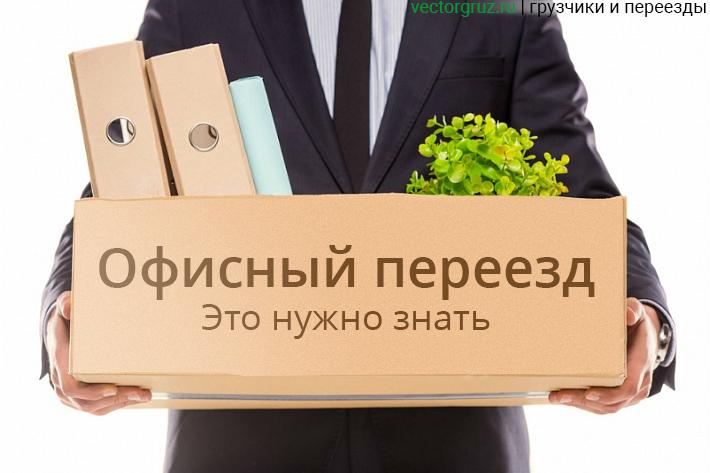 перевозка вещей офиса